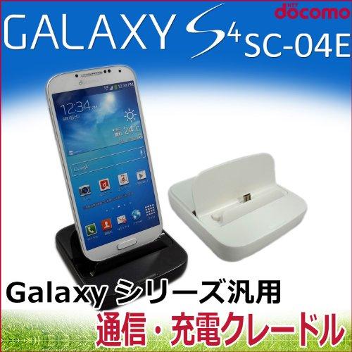 GALAXY S4 SC-04E 用 クレードル スタンド ブラック ギャラクシー エス フォー 汎用 通信 充電 sumsung SC-03E SC-04D SC-05D SC-06D