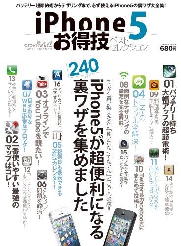iPhone5お得技ベストセレクション (100%ムックシリーズ)