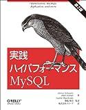 実践ハイパフォーマンスMySQL 第3版