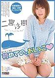 美少女×失禁 初めての、おしっこ 二宮沙樹 ムーディーズ [DVD]