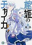 棺姫のチャイカ (11) (富士見ファンタジア文庫)