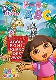 ドーラとABC [DVD]
