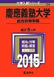 慶應義塾大学(総合政策学部) (2015年版 大学入試シリーズ)