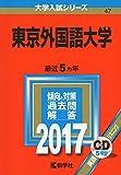東京外国語大学 (2017年版大学入試シリーズ)