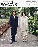 ecocolo (エココロ) 2009年 11月号 [雑誌]