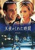 天使のくれた時間 【VALUE PRICE 1500円】 [DVD]