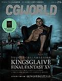 CGWORLD (シージーワールド) 2016年 08月号 vol.216 (特集:映画『KINGSGLAIVE FINAL FANTASY XV』、CGWORLD白書 2016 分冊付録:CGプロダクション年鑑 2016)