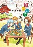 放課後さいころ倶楽部(1) (ゲッサン少年サンデーコミックス)[Kindle版]