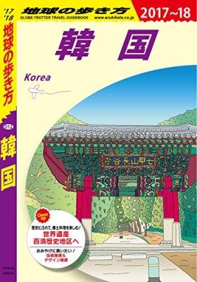 地球の歩き方 D12 韓国 2017-2018