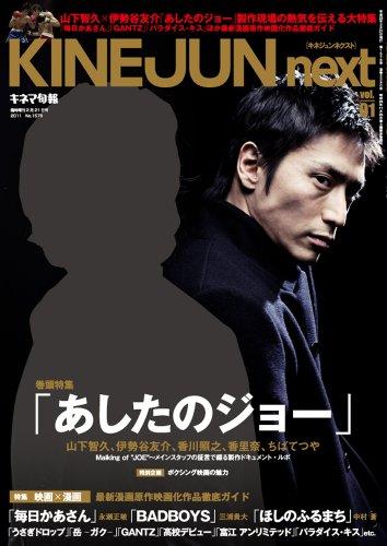 キネマ旬報臨時増刊 KINEJUN next vol.1 「あしたのジョー」大特集 2011年 2/21号