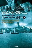 スクールボーイ閣下〈下〉 (ハヤカワ文庫NV)