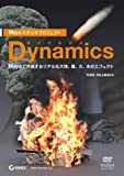 Maya スタジオプロジェクト Dynamics - Mayaで作成するリアルな大地、風、火、水のエフェクト