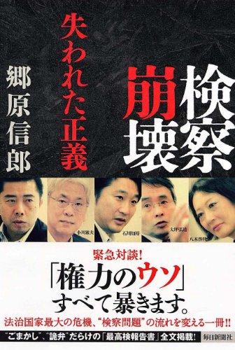 検察崩壊 失われた正義