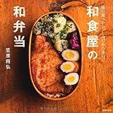 和食屋の和弁当―毎日食べたい、しみじみうまい。