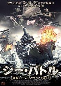 シー・バトル 戦艦クイーン・エリザベスを追え!! -CANAKKALE 1915 / GALLIPOLI 1915-