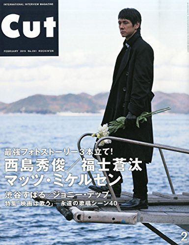 Cut (カット) 2015年 02月号 [雑誌]