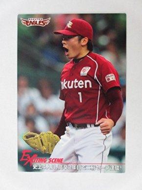 2015カルビープロ野球カード第3弾■エキサイティングシーンカード■ES-18松井裕樹/楽天