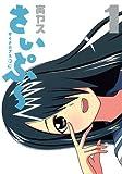 サイクロプス少女 さいぷ〜 1 (ヤングジャンプコミックス)