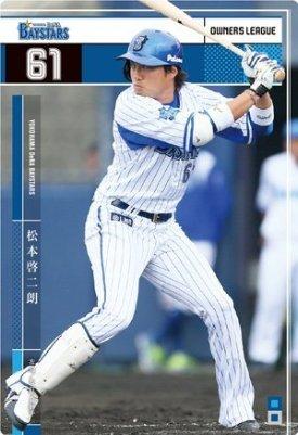 オーナーズリーグ22弾/OL22//NW/松本啓二朗/横浜/OL22 109