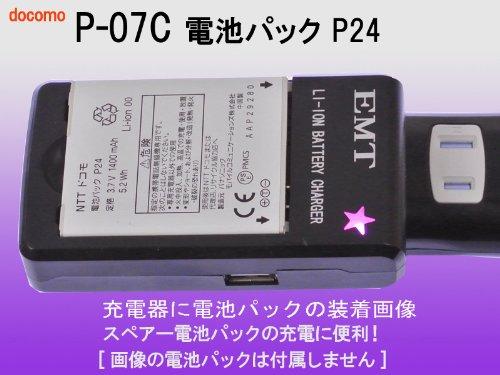 500mA EMT:docomo P-07C電池パック P24専用充電器:バッテリーチャージャー:USB出力付1000mA:スマートフォン:携帯電話:リチウムイオンバッテリー充電器:AC100V-240V対応: