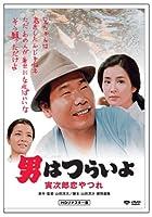 第13作 男はつらいよ 寅次郎恋やつれ HDリマスター版 [DVD]