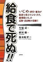 給食で死ぬ!!—いじめ・非行・暴力が給食を変えたらなくなり、優秀校になった長野・真田町の奇跡!!