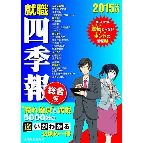 就職四季報 総合版 2015年版