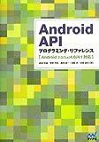 Android API プログラミング・リファレンス [Android 2.3/3.x/4.0/4.1対応]