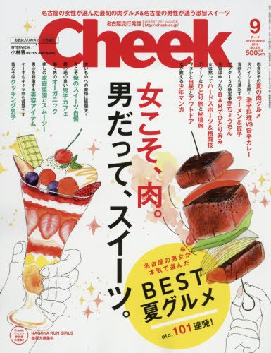 Cheek(チーク)2016年 9月号