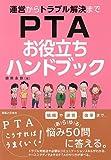 運営からトラブル解決まで PTAお役立ちハンドブック