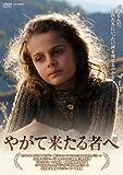 やがて来たる者へ  北野義則ヨーロッパ映画ソムリエのベスト2011第6位