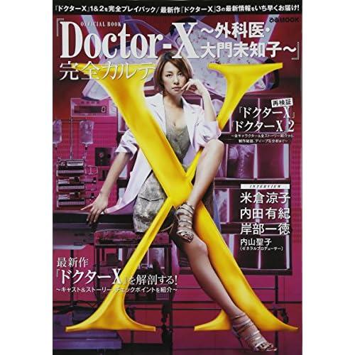 Official Book 『Doctor-X ~外科医・大門未知子~』 完全カルテ (ぴあMOOK)