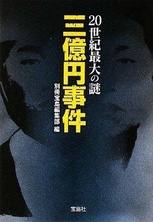 20世紀最大の謎 三億円事件 (宝島SUGOI文庫)
