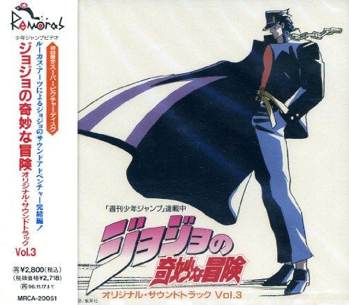 ジョジョの奇妙な冒険オリジナル・サウンドトラックVol.3