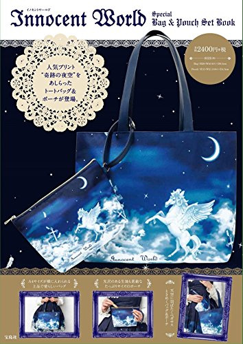 Innocent World Special Bag & Pouch Set Book