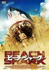 ビーチ・シャーク [DVD]