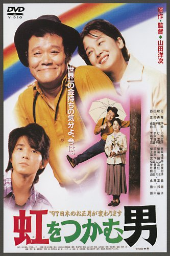 あの頃映画 「虹をつかむ男」 [DVD]