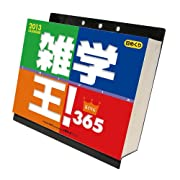 雑学王!365 2013年カレンダー