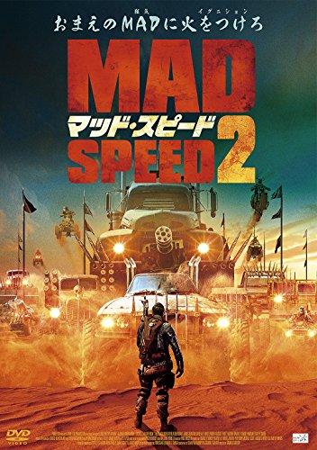 マッド・スピード2 [DVD]