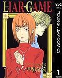 LIAR GAME 1 (ヤングジャンプコミックスDIGITAL)