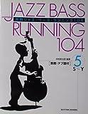 実例ジャズ・ベース・ランニング104 5(SーY)