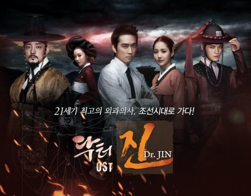 Dr.JIN 韓国ドラマOST (MBC) (韓国盤)
