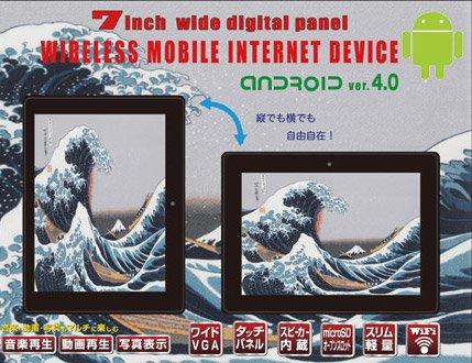 Akart Android4.0搭載 7インチ見やすい4:3液晶アンドロイドタブレットPC 前後カメラ搭載 ( CH-AND743 )