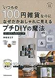 いつもの100円雑貨なのになぜだかおしゃれに見えるプチDIYの魔法 (暮らしニスタLife Style Book)