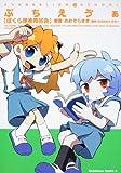 ぷちえヴぁ ぼくら探検同好会 (角川コミックス・エース 240-1)