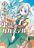虫籠のカガステル(1)【特典ペーパー付き】 (RYU COMICS)[Kindle版]