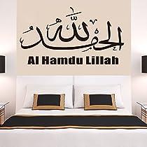 Islamic Wall Stickers -alhumdulillah