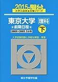 東京大学〈理科〉前期日程 2015 下(2009ー200―5か年 (大学入試完全対策シリーズ 8)
