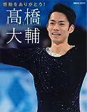 感動をありがとう高橋大輔  (日刊スポーツグラフ) -