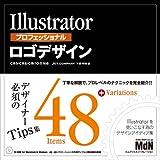 Illustratorプロフェッショナルロゴデザイン CS3/CS2/CS/10.0対応(CD-ROM付)